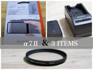 SONY α7Ⅱと同時に購入した3つの関連アクセサリーの紹介