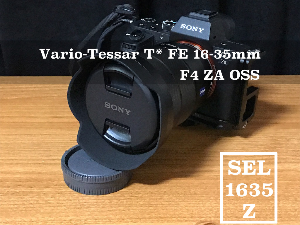 α7Ⅱユーザーが広角レンズを検討した結果『Vario-Tessar T* FE 16-35mm F4 ZA OSS(SEL1635Z)』に決定! | ...